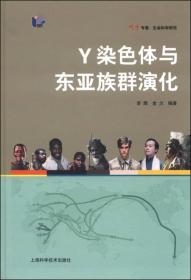 Y染色体与东亚族群演化