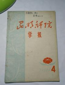 昆明师院学报1983.4