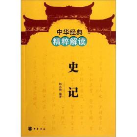 史记(中华经典精粹解读)