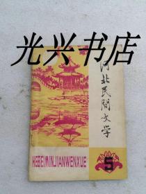 河北民间文学 第五期