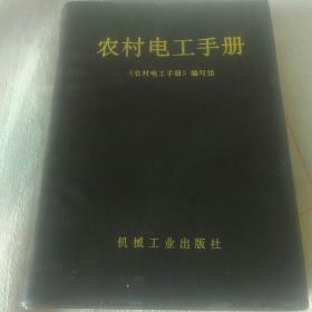 农村电工手册