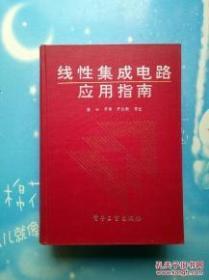 线性集成电路应用指南【大16开 精装】