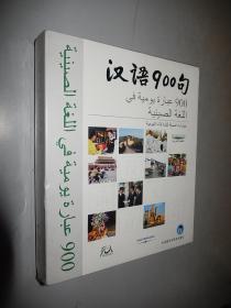汉语900句(阿拉伯语版)(礼品装) 点读笔一支、 图书一本,DVD-ROM一张、CD3张、全新未开封