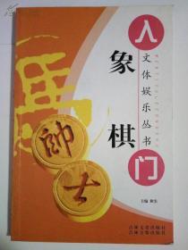 象棋入门(馆藏、大32开160页)