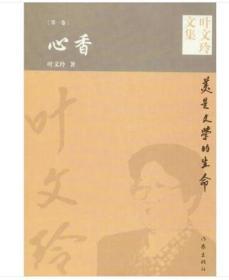 叶文玲文集(盒装全十六册)