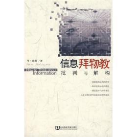信息拜物教:批判与解构