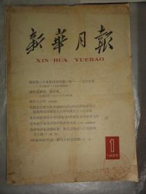 新华月报1966年第1期(政治是统帅、解放十六年 宋庆龄 等内容)