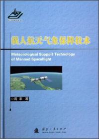 载人航天气象保障技术