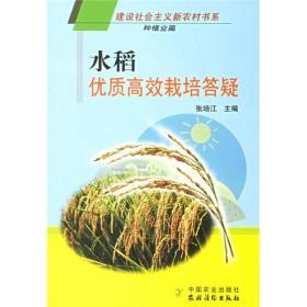 水稻优质高效栽培答疑(种植业篇)
