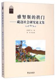 雅努斯的拱门:藏边社会研究论文集