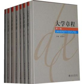 大学章程(1-5卷)
