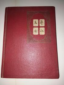 50年代文艺日记本(扉页有字,其他页空白,无字迹笔划)