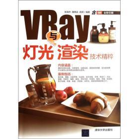 VRay灯光与渲染技术精粹