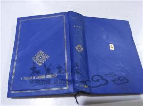 原版日本日文书 日本の文学6 岛崎藤村(一) 中央公论社 1964年6月 32开硬精装