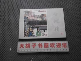 《白蛇传》邮资明信片一套9张