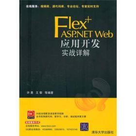 Flex+ASP.NET Web应用开发实战详解