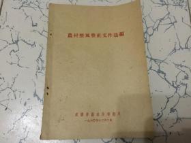 1960年农村整风整社文件选编