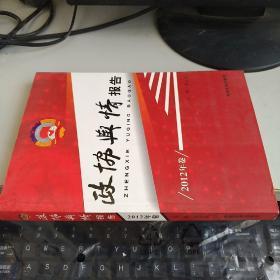 政协舆情报告.2012年卷