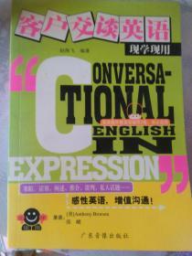 客户交谈英语现学现用( 无磁带)