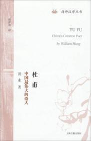 海外汉学丛书:杜甫 中国最伟大的诗人