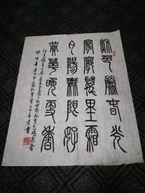 书法:秋色胜春光,寥廓万里霜,夕阳无限好,黄花晚更香。(篆书)马春贵书70*54cm
