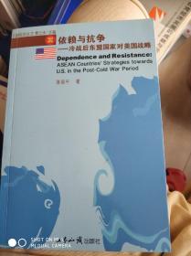 依赖与抗争:冷战后东盟国家对美国战略