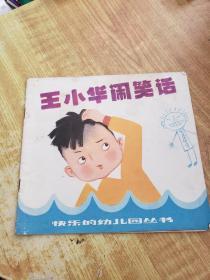 王小华闹笑话(有新华书店章)(品好)