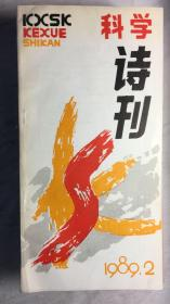 科学诗刊 1989-2 (H15A)