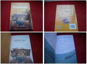 《善良的鲸鱼佩巴》,32开安娜著,辽宁儿童2016.7出版,5218号,图书