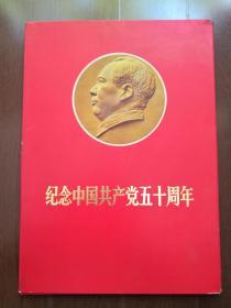 1971年一版一印《纪念中国共产党五十周年》毛泽东彩色图片 现存42张 (活页)