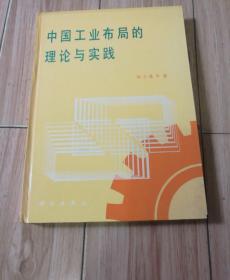 中国工业布局的理论与实践(作者签赠本,精装 一版一印 1000册)