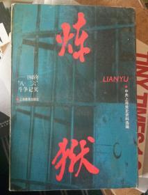 """炼狱:1948年""""八·二六""""斗争记实"""