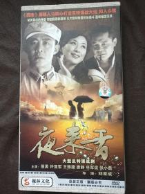 大型反特谍战剧《夜来香》 12碟装 DVD