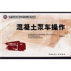 建设机械岗位培训教材:混凝土泵车操作