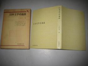日文原版 日本文学史通说   带书套