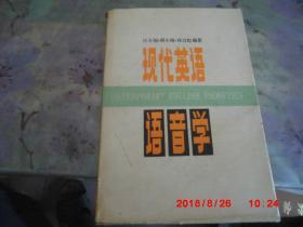 现代英语语音学 (精装)