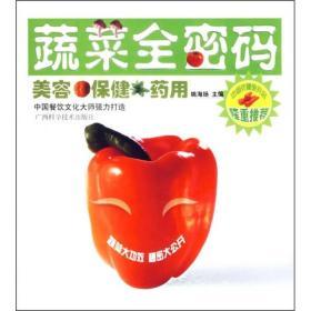 蔬菜全密码:美容 保健 药用