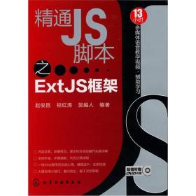 精通JS脚本之ExtJS框架