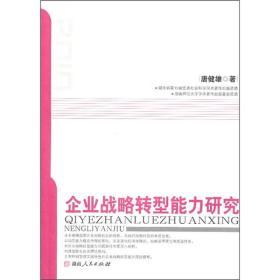 企业战略转型能力研究 唐健雄 湖南人民出版社9787543868267