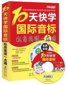 10天快学国际音标-私房英语一点通-全彩版-附赠MP3光盘