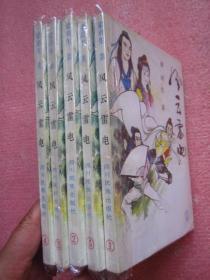 梁羽生武侠小说《风云雷电》(全五册)著四川民族出版社1988年2月1版1印  品佳、确保正版