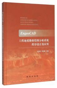 工程地质勘查绘图分析系统程序设计及应用
