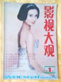 《影视大观》 1985年 第一辑  创刊号