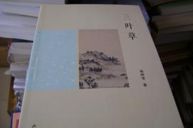 琅嬛文库第三辑(全十册)