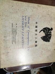 中国新文人画集