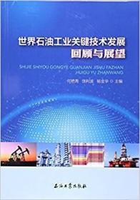 世界石油工业关键技术发展回顾与展望