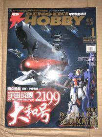 南腔北调 电击HOBBY 模型月刊 2013年1月号