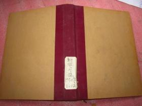 《新华月报》精装合订本、1950年 (1月、12月)完整品佳