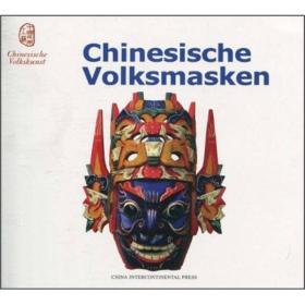 中国民间面具(德文版)