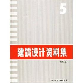 建筑设计资料集5(第二版) 中国建筑工业出版社 9787112022236